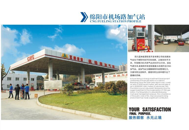 绵阳市机场路加气站