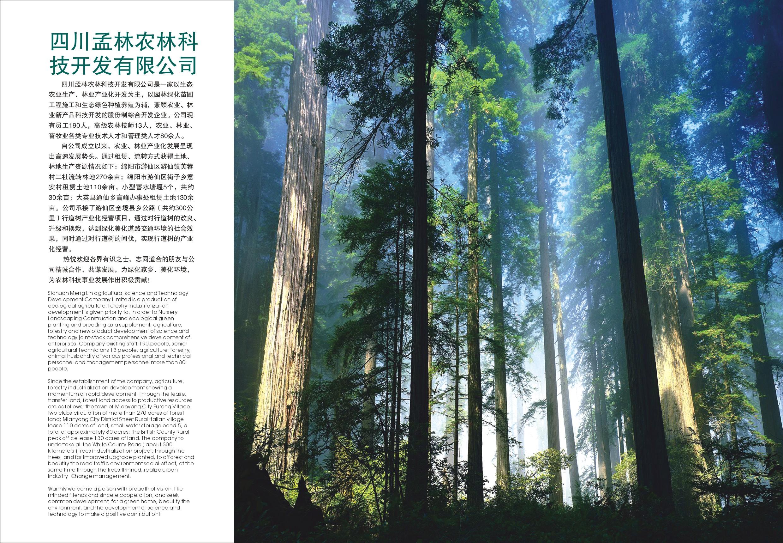 四川万博manbext手机版注册农林科技开发有限公司